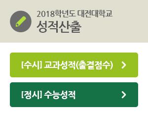 2018학년도 대전대학교 성적산출