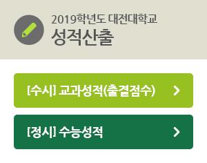 2019학년도 대전대학교 성적산출